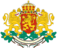 Bulgarien Wappen